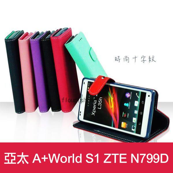 ※亞太 A+World S1 ZTE N799D 十字紋 側開立架式皮套/手機套/保護殼/保護套/皮套
