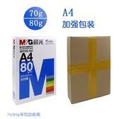 A4紙打印列印紙70g/80g純木漿500張草稿紙