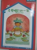 【書寶二手書T5/語言學習_HOT】多麼精彩的一年_附CD_湯米.狄波拉