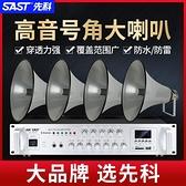 廣播高音號角喇叭大功率功放機帶壁掛音響系統套裝戶外防水大喇叭村通知擴音器音箱