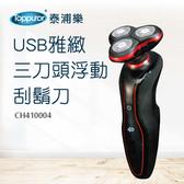 [泰浦樂Toppuror]USB雅緻三刀頭浮動電動刮鬍刀(CH410004)