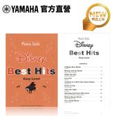 Yamaha 迪士尼鋼琴獨奏暢銷曲簡易版(初級、中級) 日本進口 官方獨賣樂譜