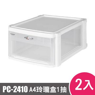樹德SHUTER魔法收納力玲瓏盒-A4 PC-2410 2入