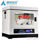 3D打印機A8準工業級超大尺寸精準高精度大型3D打印機整機igo 概念3C旗艦店