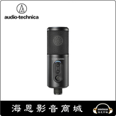 【海恩數位】日本鐵三角 audio-technica ATR2500x-USB 心型指向性電容型USB麥克風