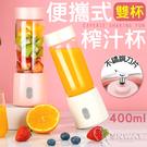 便攜式榨汁杯 小型果汁機 雙杯組合 40...