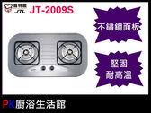❤PK廚浴生活館 實體店面❤ 高雄 喜特麗 JT2009S/JT-2009S 歐化雙口不鏽鋼檯面爐