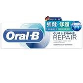 歐樂B牙齦與琺瑯質雙效修護牙膏-清新(75ML) 【康是美】