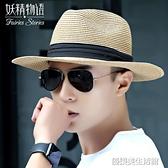 帽子男士夏天遮陽帽巴拿馬防曬帽工地戶外太陽帽漁夫釣魚禮帽草帽 【優樂美】