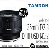 TAMRON 35mm F/2.8 Di III OSD M1:2 (F053) SONY FE (3期0利率)【平行輸入】WW