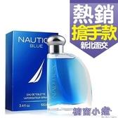 Nautica Blue 藍海 男性淡香水 100ML