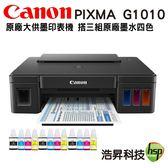 【搭原廠墨水四色3組 登錄送200元禮卷】Canon PIXMA G1010 原廠大供墨印表機