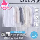 ✿現貨 快速出貨✿【小麥購物】衣物防塵套 大衣 防塵罩 衣服收納 西裝套【Y001】
