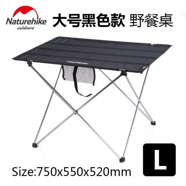 【狐狸跑跑】L號-大款黑桌 燒烤野餐桌 戶外露營鋁合金折疊桌椅套裝 (限宅配)
