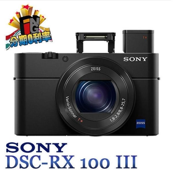 【24期0利率】平輸貨 SONY RX100 III 保固一年 W