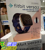 [COSCO代購] C126762 FITBIT 健康運動智慧手錶 雙錶帶版VERSA 2