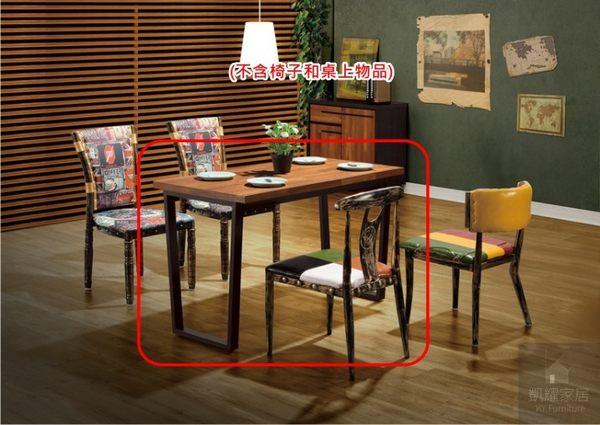 《凱耀家居》角川木面餐桌 103-949-2