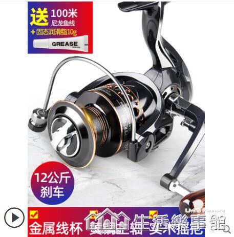 漁之源漁輪紡車輪全金屬輪不銹鋼路亞海竿遠投輪海桿輪魚線輪魚輪 樂事館新品
