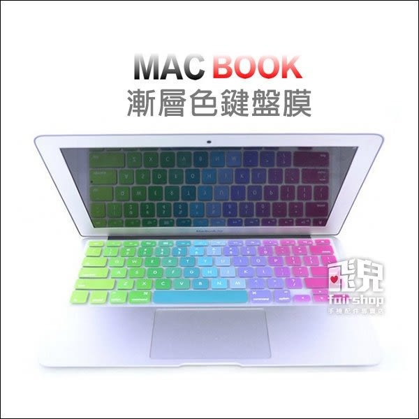 【妃凡】漸層色鍵盤膜 MacBook Air 12 吋 2016 新款 Pro 13 吋 A1708 保護膜 筆電鍵盤膜