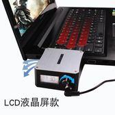 酷奇金屬抽風式游戲筆電散熱器電腦聯想華碩戴爾14.6/15.6/17寸【全館88折起】