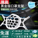【免運現貨】口罩支架 立體支架 防疫推薦 3D立體支撐 輕量透氣 口罩防悶 食用級矽膠口罩神器