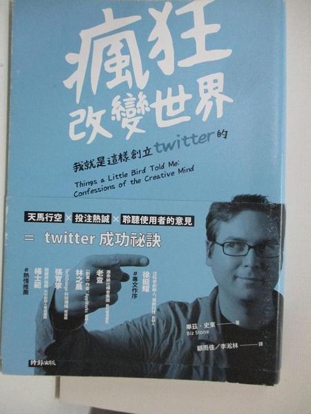 【書寶二手書T6/財經企管_ATQ】瘋狂改變世界:我就是這樣創立Twitter的!_畢茲.史東