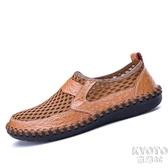涼鞋男士夏季網鞋休閒溯溪透氣涉水潮腳汗洞洞鞋中老年爸爸真皮鞋 京都3C