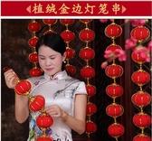 過年小紅燈籠串掛飾春節新年喜慶掛件結婚慶