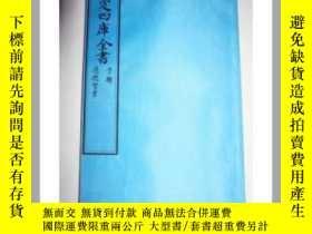 二手書博民逛書店罕見老子集註集解(3函17冊)原大宣紙包背裝78026 漢)河上