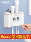 吸壁式牙刷架衛生間斗音同款牙具刷牙杯漱口杯套裝牙膏牙刷置物架 快速出貨