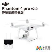 送教學【和信嘉】Phantom 4 pro v2.0 幻影精靈 空拍機 帶螢幕遙控器版 原廠公司貨