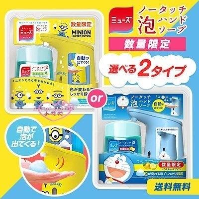 小花花日本精品 哆啦A夢 小小兵 自動洗手機 自動給皂機 感應式洗手機 含補充瓶 33212807
