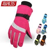 機車手套 手套女士冬季保暖加厚加絨冬天棉防風防寒防水滑雪手套 萬客居