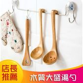 雙11搶購帶鉤日式木制木質大盛湯勺火鍋長柄帶勾廚房家用木柄大孔漏勺套裝