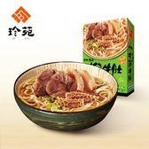 珍苑.清燉牛筋牛肚牛肉麵(常溫)(530g/份,共2份)﹍愛食網