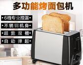 吐司機多士爐全自動不銹鋼內膽多功能烤面包機家用2片早餐機吐司機220V 【熱賣新品】
