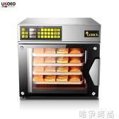 電烤箱 60L商用大烤箱大容量熱風爐 多層同烤溫度均勻igo 唯伊時尚