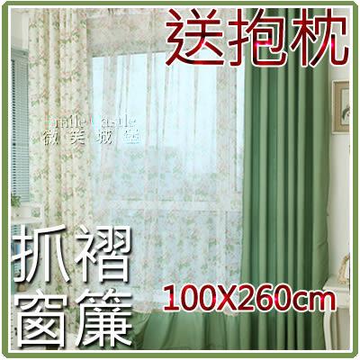 窗簾棉麻抓褶窗簾 免費指定寬度和高度 臺灣加工 寬100X高260cm多種規格水畔恬園【微笑城堡】