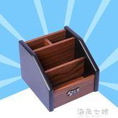 匯星多功能木質筆筒辦公桌面創意擺件時尚筆座組合名片收納盒  海角七號