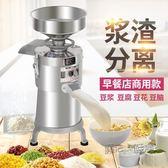 家用不銹鋼磨漿機 大容量商用豆漿機現磨豆腐機渣漿分離  電壓:220v  igo『魔法鞋櫃』
