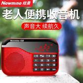 收音機新款便攜式半導體廣播老年人老人用的迷你微小型袖珍隨身聽播放器可充電插卡