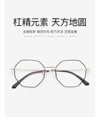 多邊形眼鏡框女 不規則眼睛框鏡架男韓版潮大框時尚復古☌zakka