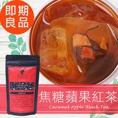 午茶夫人 即期良品效期至2018.10.17 焦糖蘋果紅茶 10入/袋 可冷泡/水果茶/蘋果茶/茶包/0卡