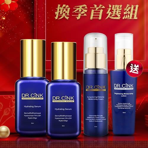 DR.CINK達特聖克 換季首選組【BG Shop】升級藍x2+裸50ml(妝前露+保濕乳液)