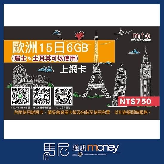 (15天-6GB流量)TEL25 歐洲41國上網卡/免綁約網路卡/出國必備/行動網卡/旅遊上網【馬尼通訊】