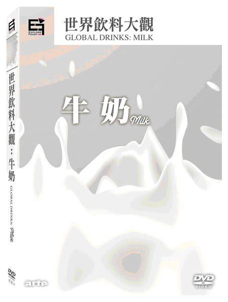 世界飲料大觀:牛奶 DVD (音樂影片購)