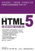 (二手書)HTML5 程式設計範例字典
