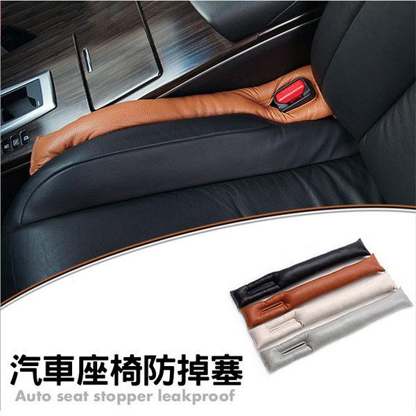 汽車 椅墊塞 座椅防漏塞 椅縫塞 縫隙塞 車內保護塞條 防漏條 汽車座椅塞 放漏塞