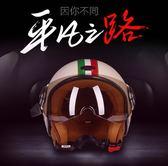 機車頭盔復古頭盔男女通用電動車半盔機車個性酷安全帽igo夏洛特
