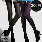 足下物語 200丹輕盈美腿襪3件組S-XL(黑黑紫)